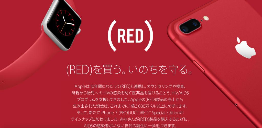 iPhoneレッド詳細ページ