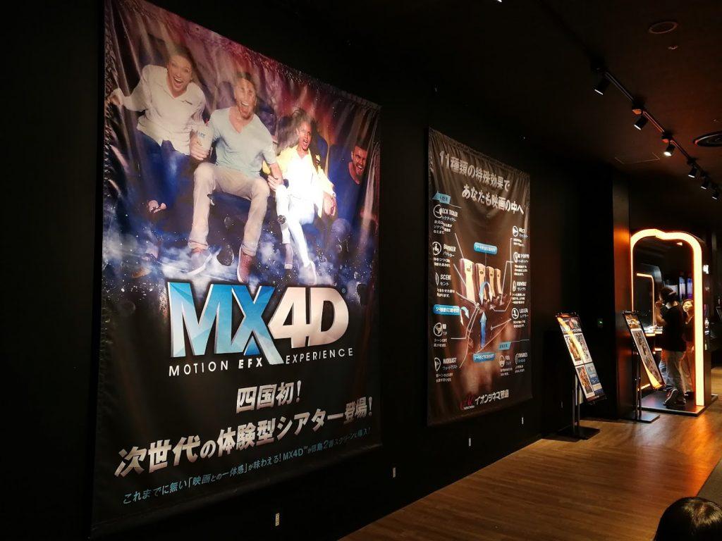 イオンシネマ徳島のMX4Dの看板