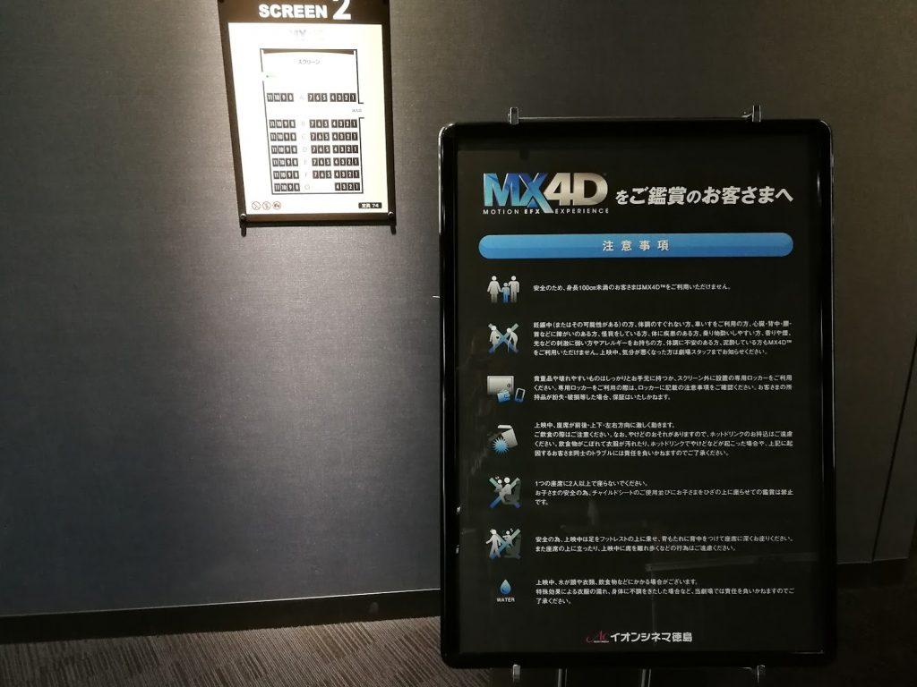 MX4Dの注意事項