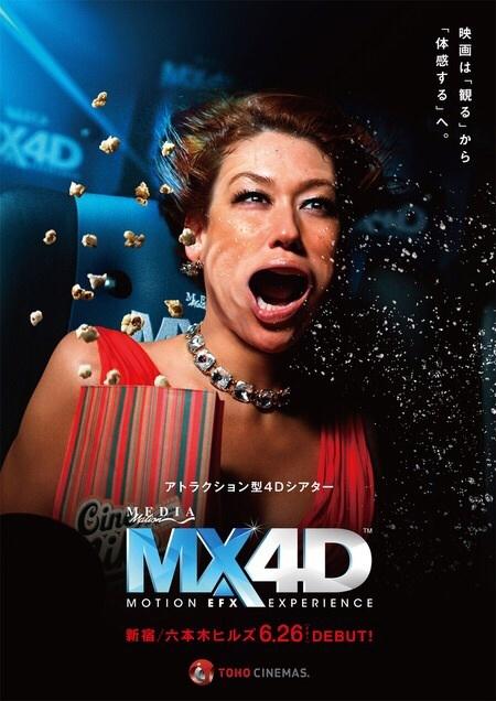 mx4dのlilicoの宣伝ポスター