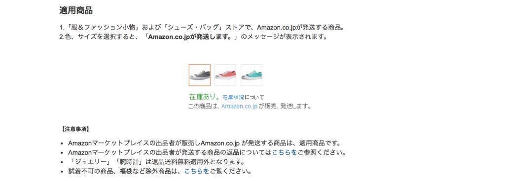 amazon fashionの適用商品について