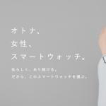 """【新発売】wena wrist """"Three Hands Square"""" スワロフスキー®・クリスタルをあしらった限定モデル"""