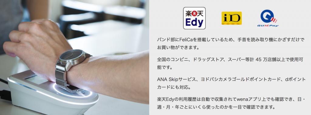wena wristでFeliCaを使用している場面