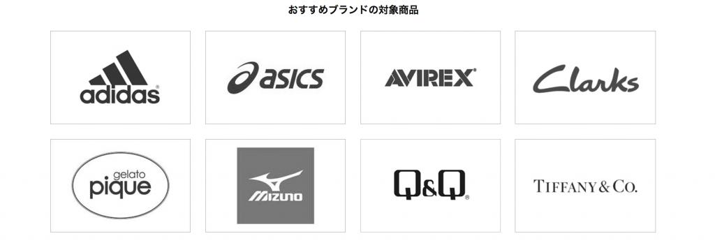 amazon_fasionで取り扱っているブランド品