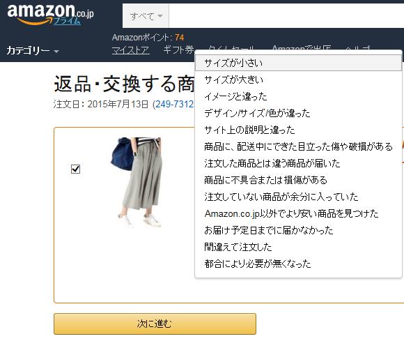 アマゾンファッションを返品する理由を選択する画面