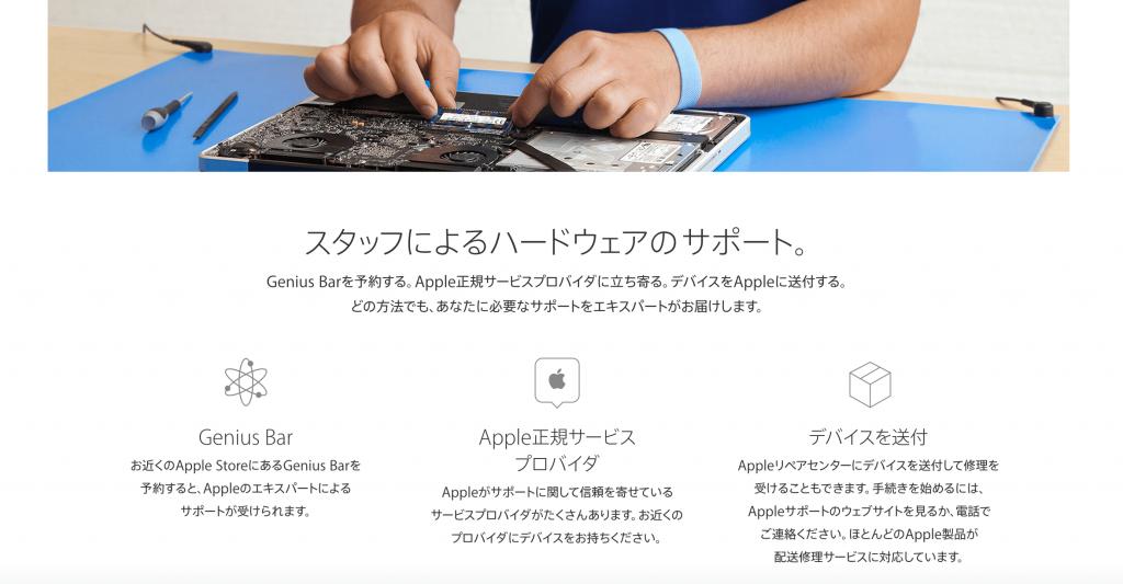 appleのジーニアスバーでmacをみてもらう