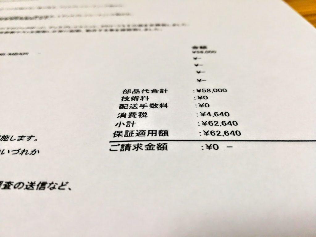 macの修理費の明細書