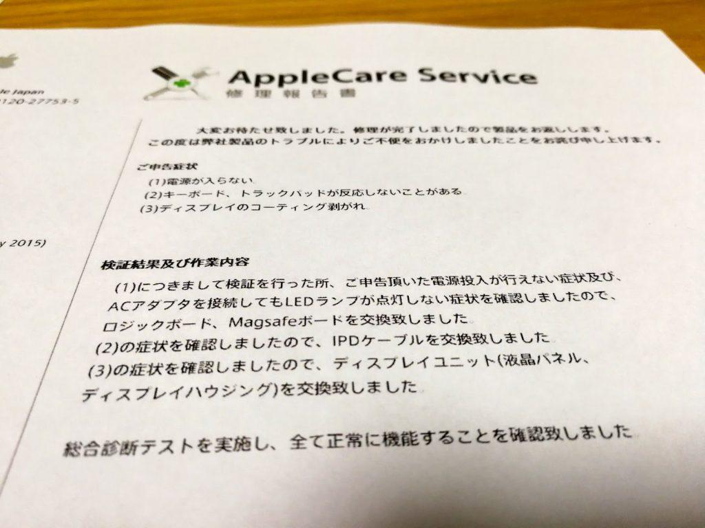 macの修理のパーツ交換の詳細
