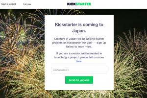 kickstarterが日本でも9月13日から正式にスタート