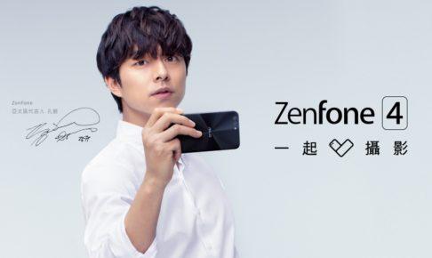 asus_zenfone_4が8月17日に発売