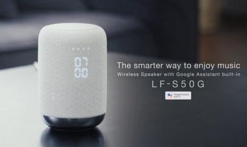 ソニー初のスマートスピーカー「LF-S50G」はGoogleアシスタント搭載