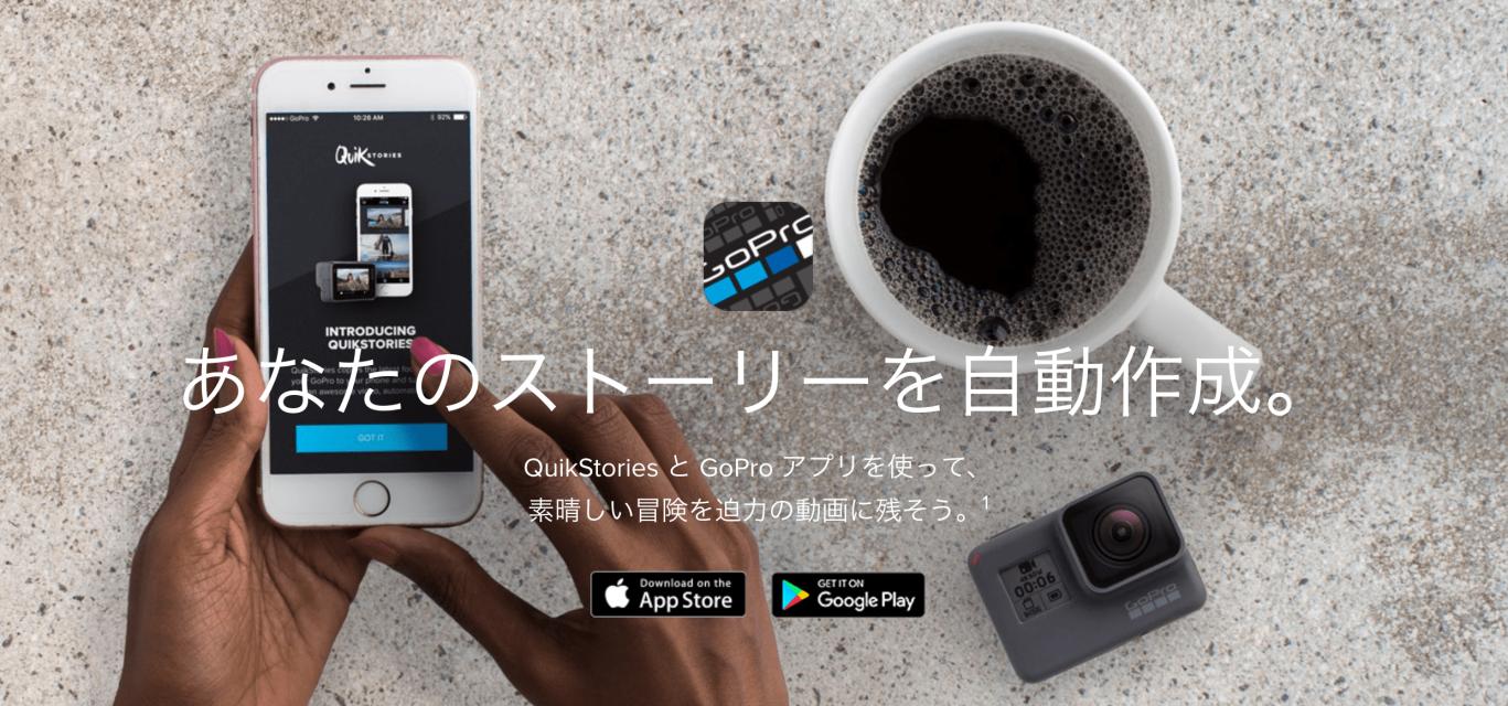goproのクイックストーリーアプリ