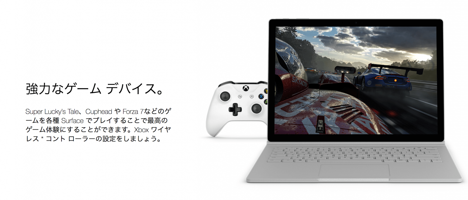 surface_bookでxboxゲームをプレイ