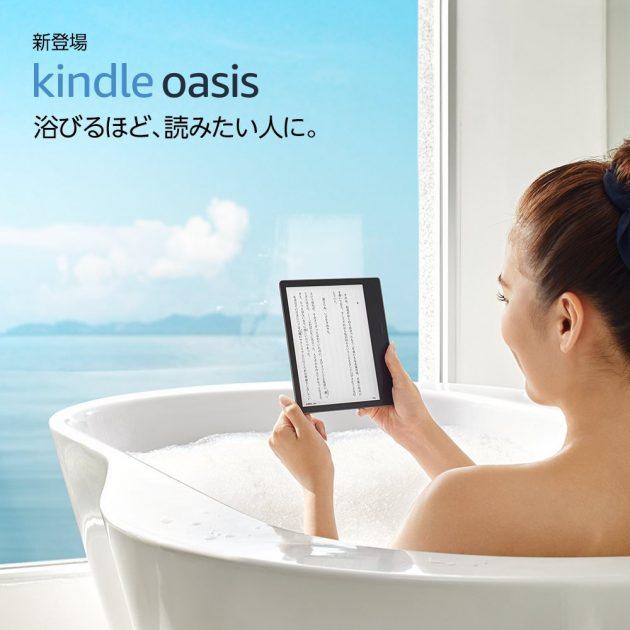 新登場したAmazonの電子書籍kindle-oasis