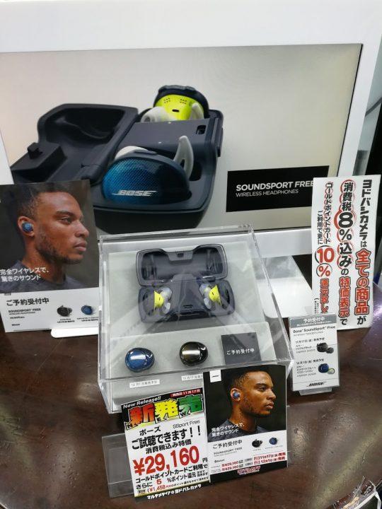 秋葉原のヨドバシカメラでBose SoundSport Free wireless headphones発見