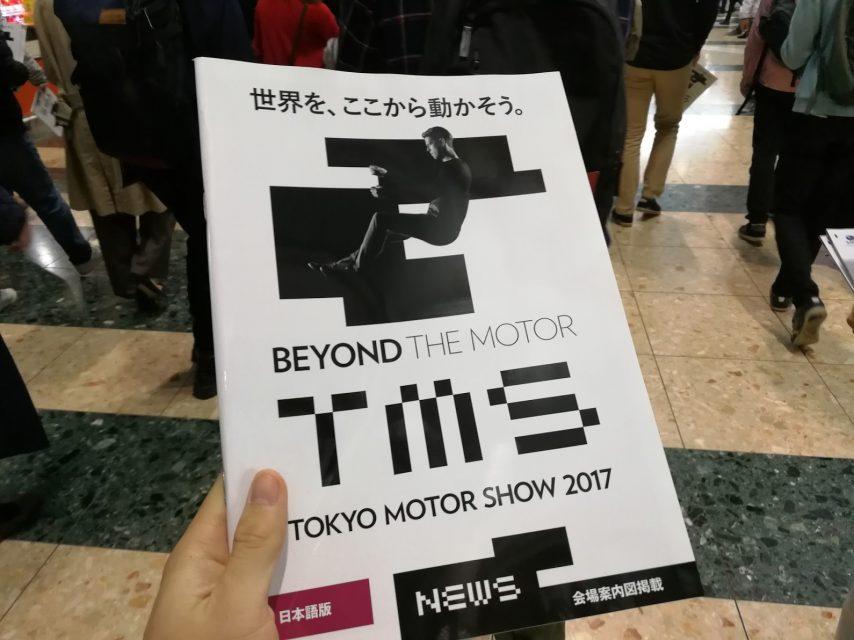 東京モーターショーの冊子