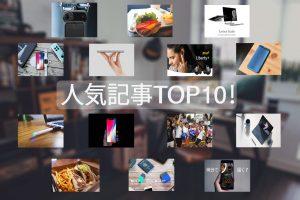 ガジェットブログdaikingのおブログ人気記事ランキングtop10
