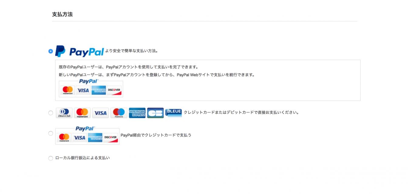 支払い方法を「クレジットカード」か「PayPal」から選択