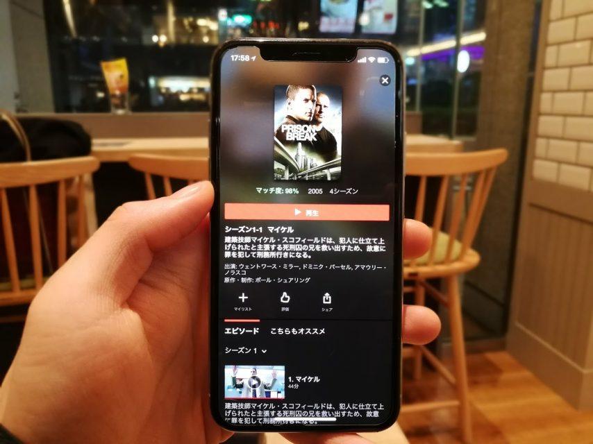 iphonexでnetflixのプリズンブレイク