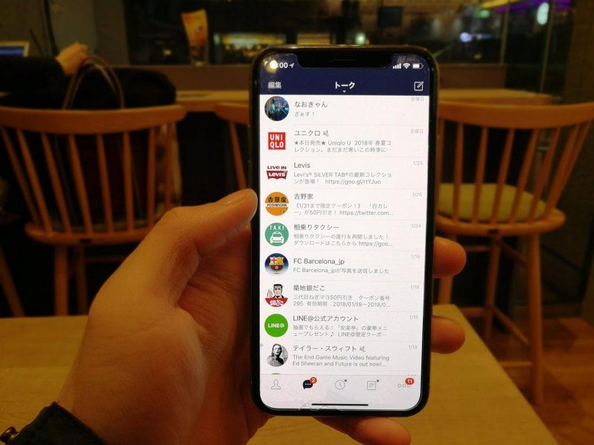 iphonexでlineを起動