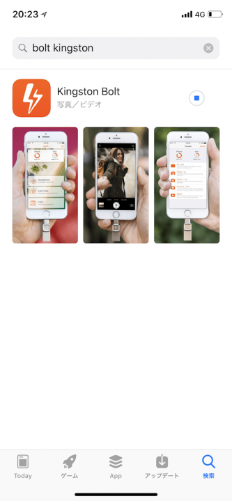 iphoneの容量を増やせるkingstonのDataTraveler Bolt Duoをのアプリ