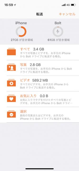 iphoneの容量を増やせるkingstonのDataTraveler Bolt Duoのアプリ画面