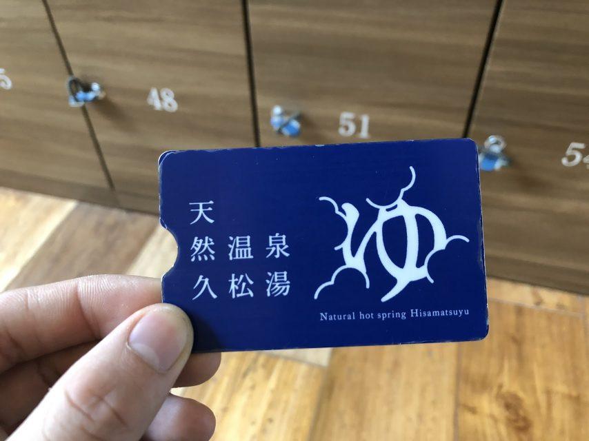 露天風呂ありの東京のオシャレ銭湯天然温泉久松湯のカードキー
