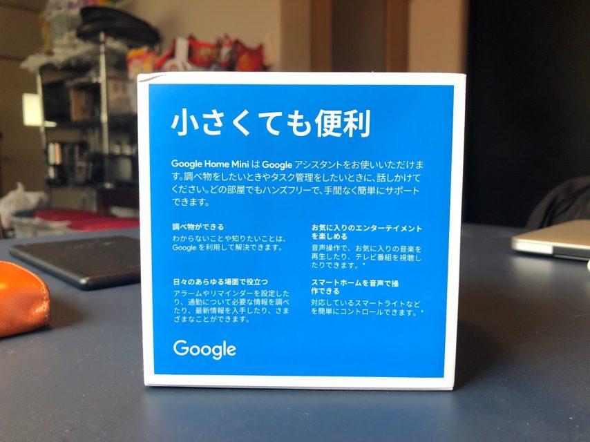 google_home_miniの化粧箱の側面に書かれている便利な使い方
