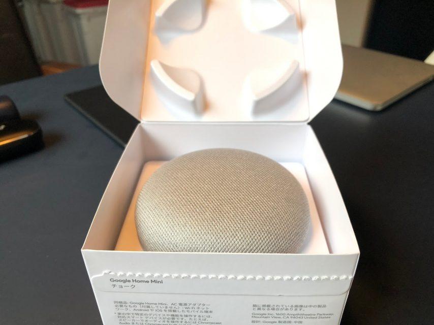 google_home_mini_chalkの箱を開けたところ