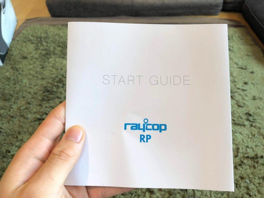 家電レンタルのレンタマでレイコップRP100jのスタートアップガイド