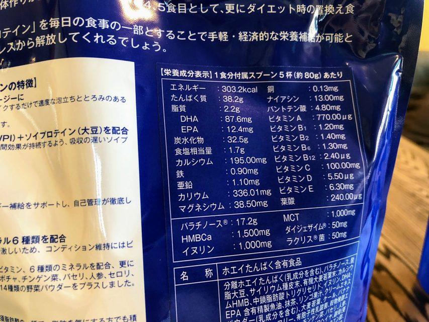 置き換えダイエットに最適なパーフェクトスムージープロテインストロベリー&キウイの成分表