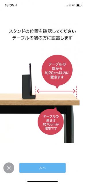 zozotownアプリでzozosuitをスマホスタンドにかけ70cm以上の机20cm以内でと測定