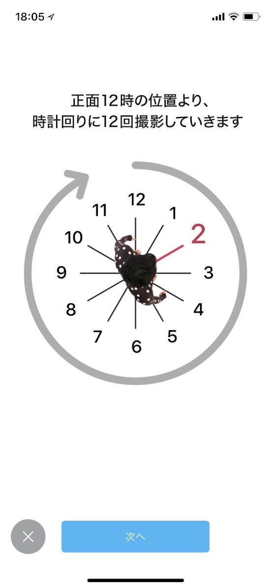 zozotownアプリでzozosuitで時計回りに測定