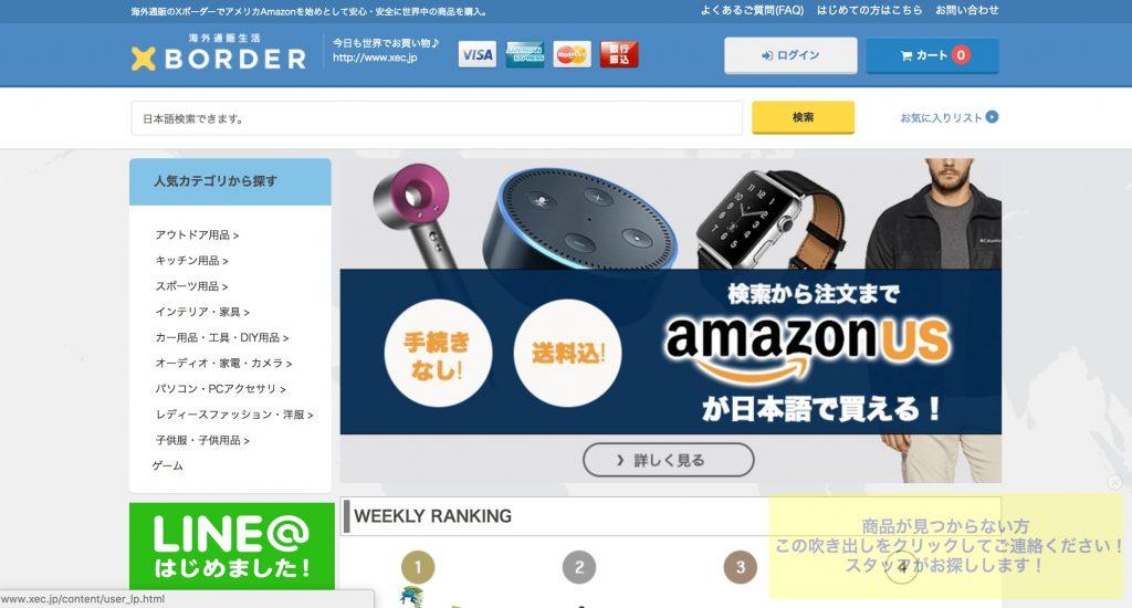 世界でお買い物ができる海外通販代行Xborderの公式サイトトップ画面