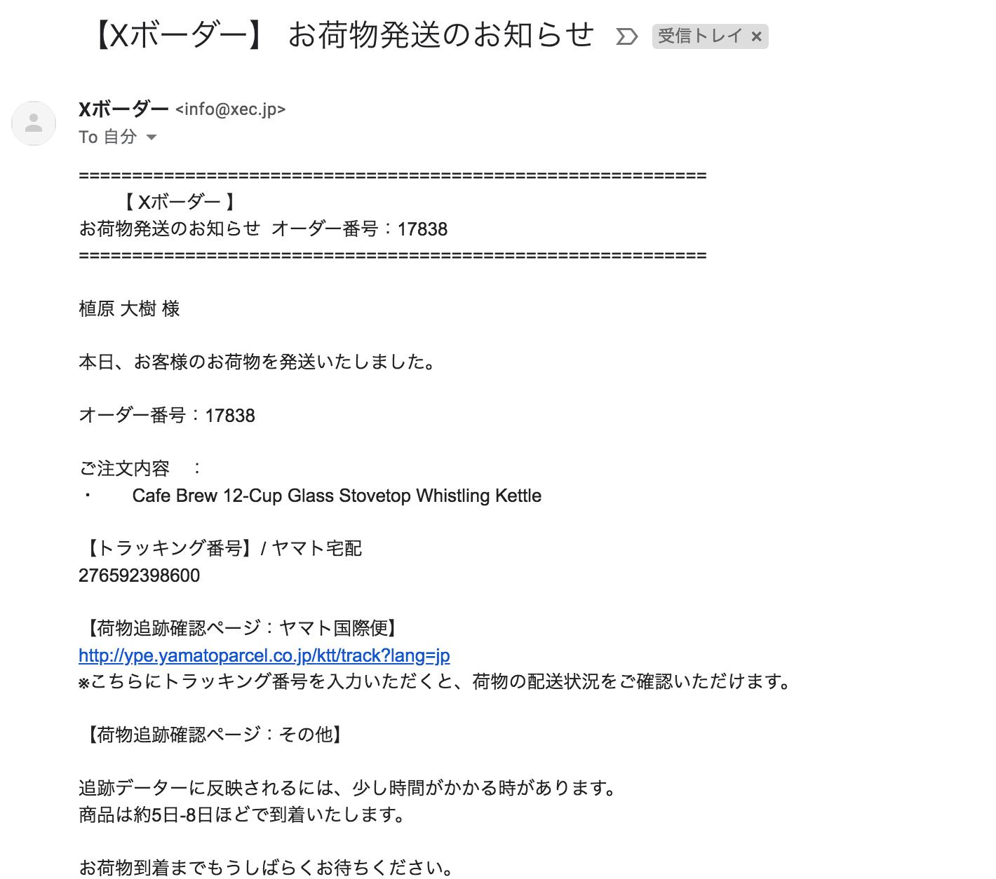 XBORDERのヤマト国際便の荷物発送の確認メール画面