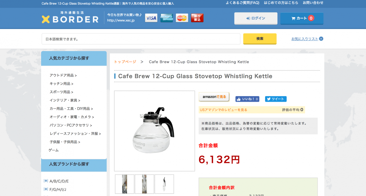 海外通販サイトxborderでcafe_brew_glass_whistling_kettleの商品画面