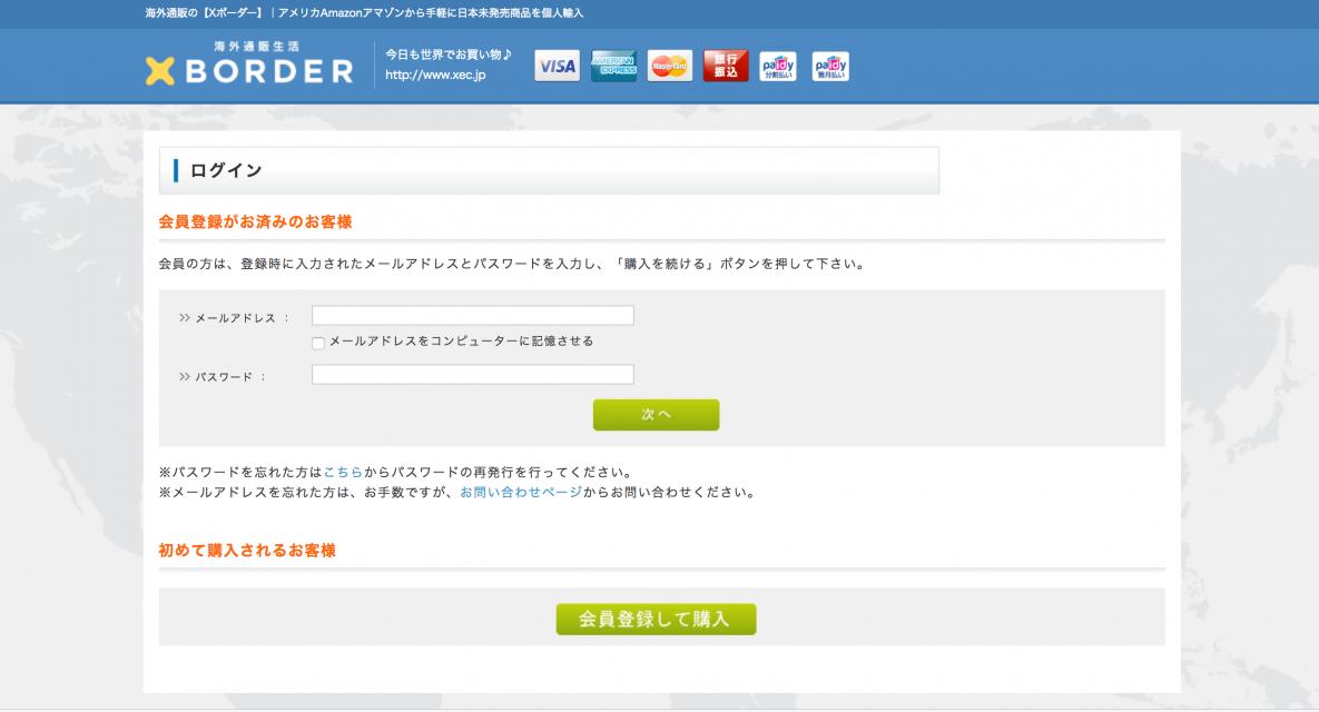 アメリカamazonなどの海外通販代行サービスxborderのログイン画面