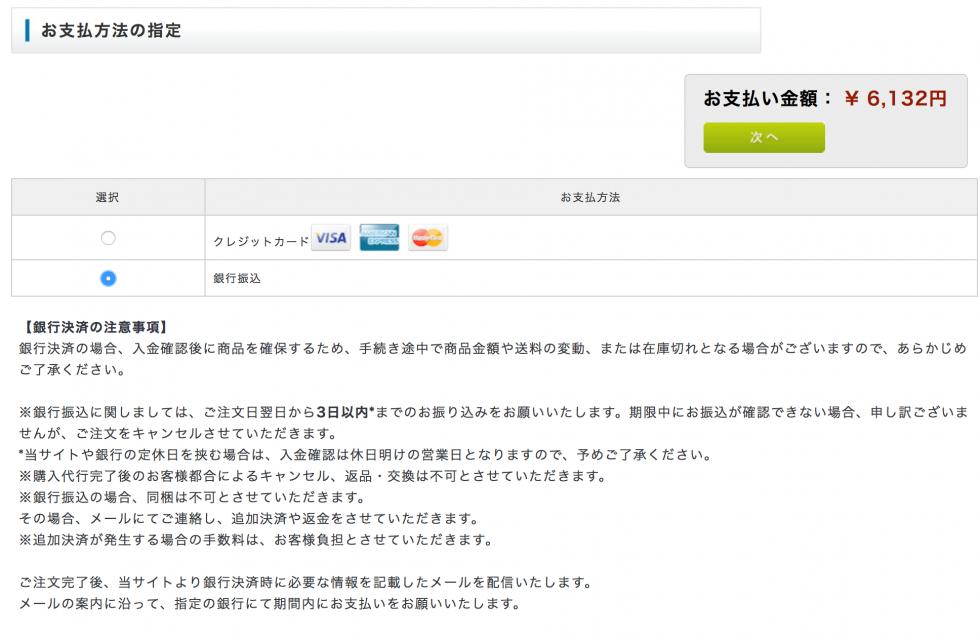 アメリカamazonなどの海外通販代行サービスxborderのお支払い選択画面
