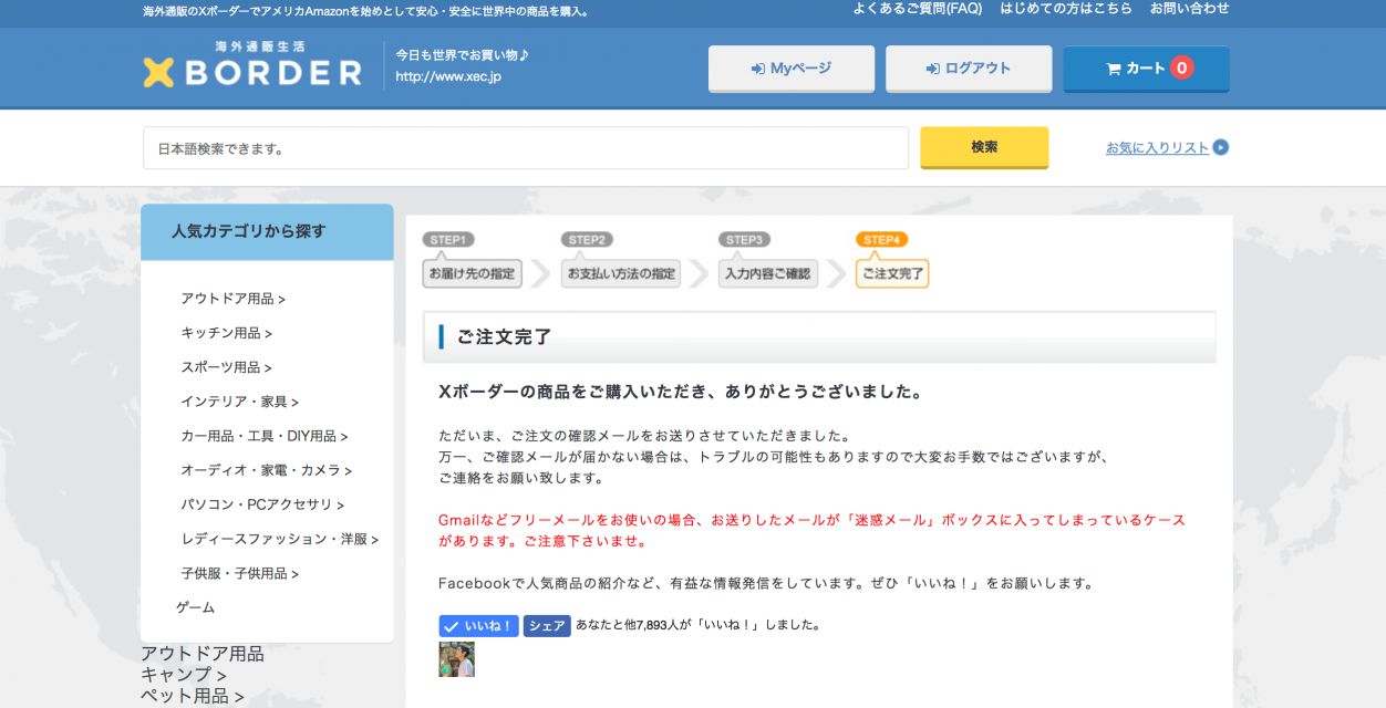 アメリカamazonなどの海外通販代行サービスxborderの注文確認画面