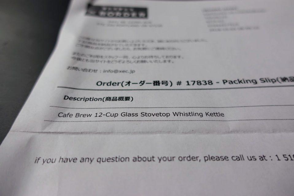 輸入代行の「XBORDER」でアメリカのAmazonから送られてきたcafe brewガラスケトルのオーダー票