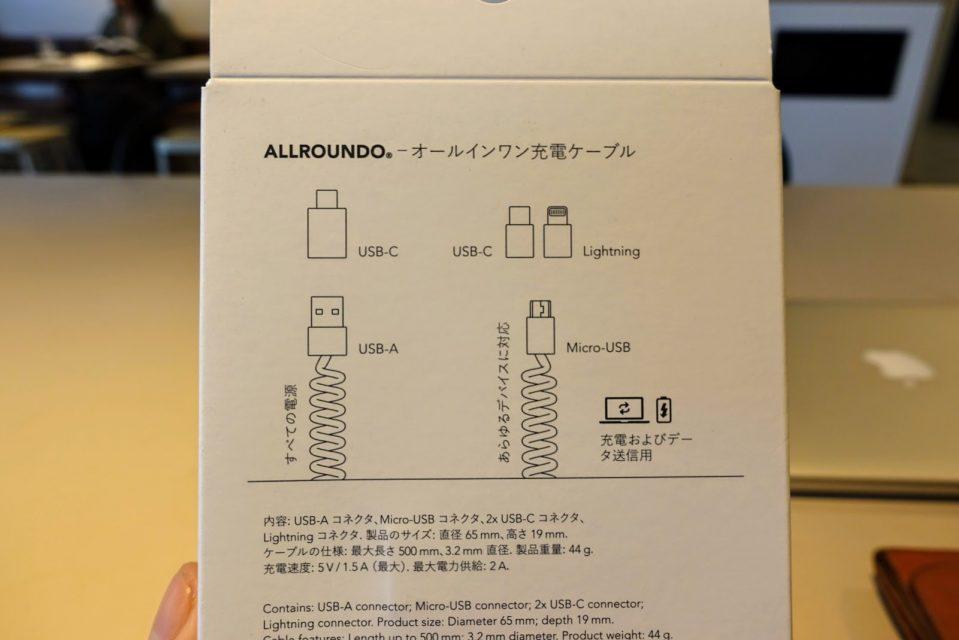 allroundオールインワン充電ケーブルはusb-c_usb-a_micro-usbの全てに対応