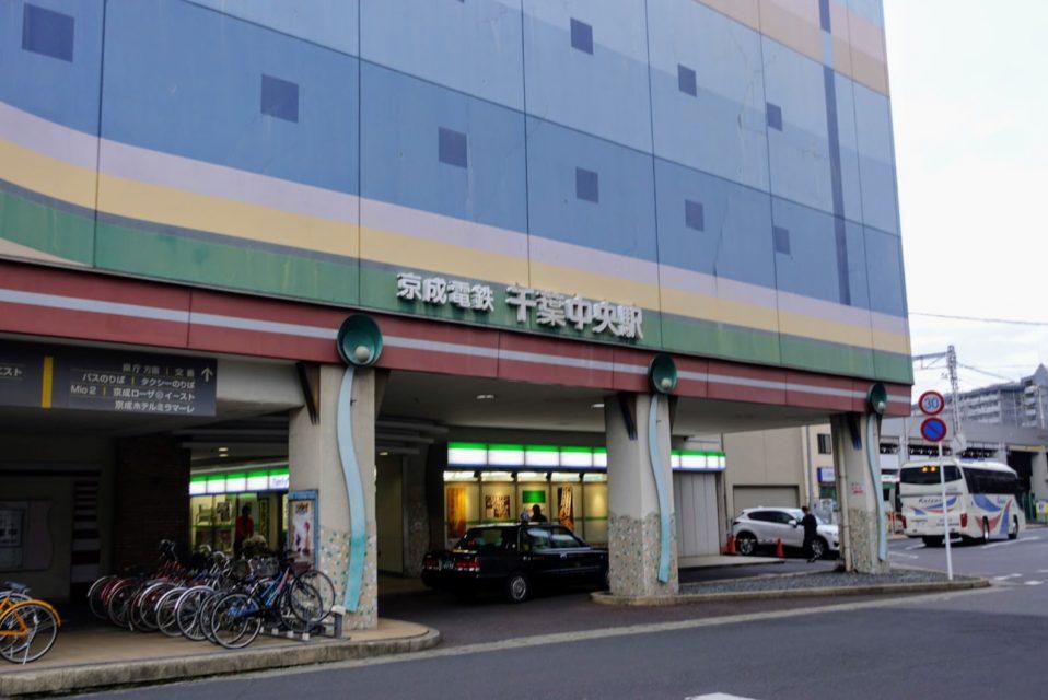千葉中央駅の3色の正面